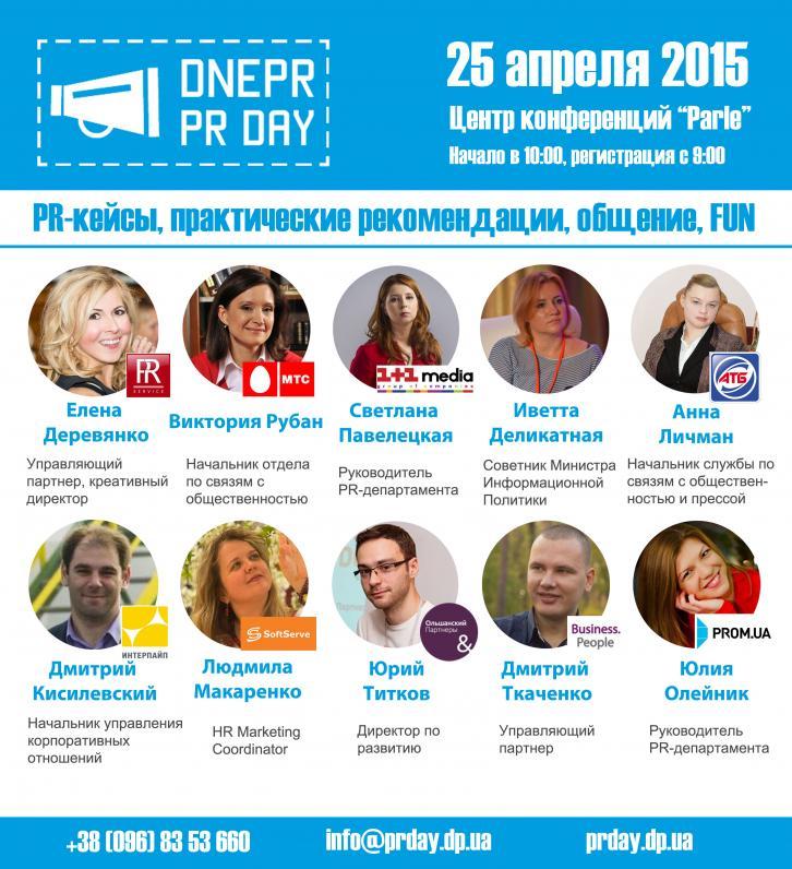 В Днепропетровске пройдет Dnepr PR Day 2015