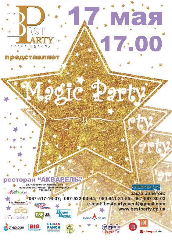 Детская вечеринка Magic party