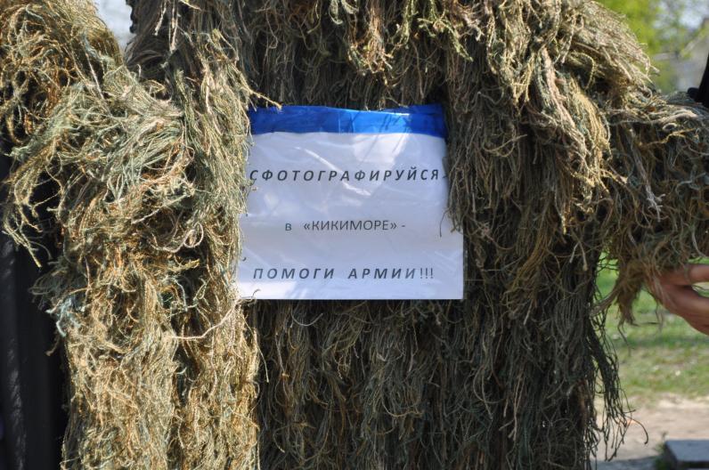 В Днепропетровске торговали в пользу армии (Фото)