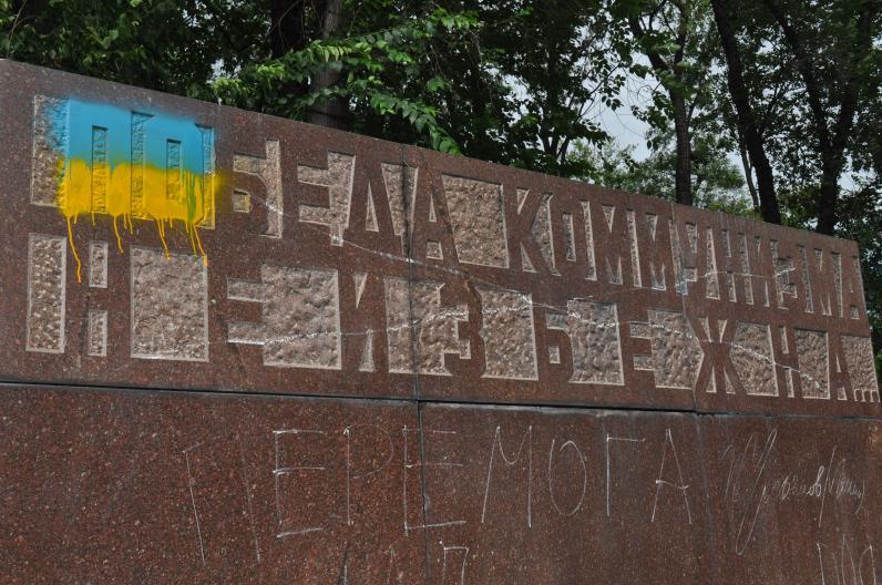 На сайте горсовета продолжается голосование по переименованию сквера Ленина