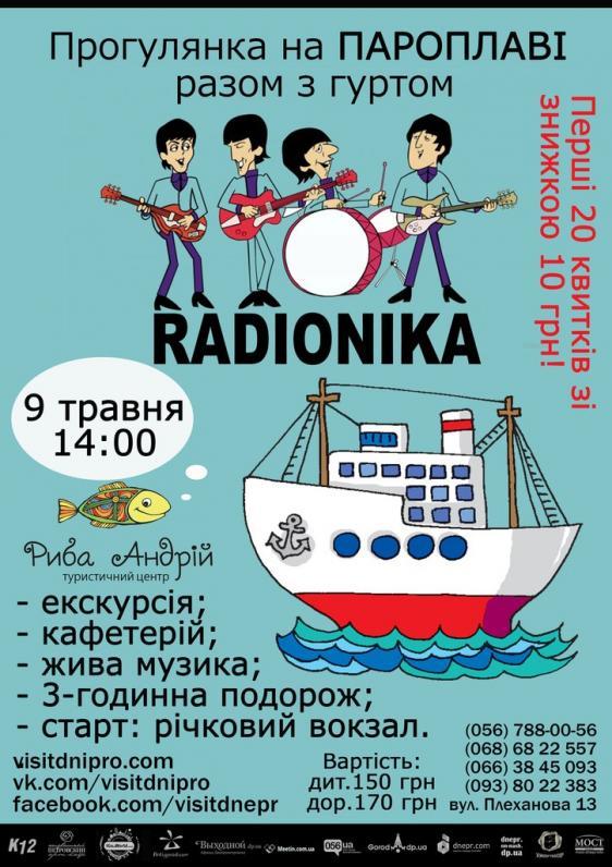 Екскурсія на пароплаві по р.Дніпро разом з музичним концертом гурту RADIONІKA