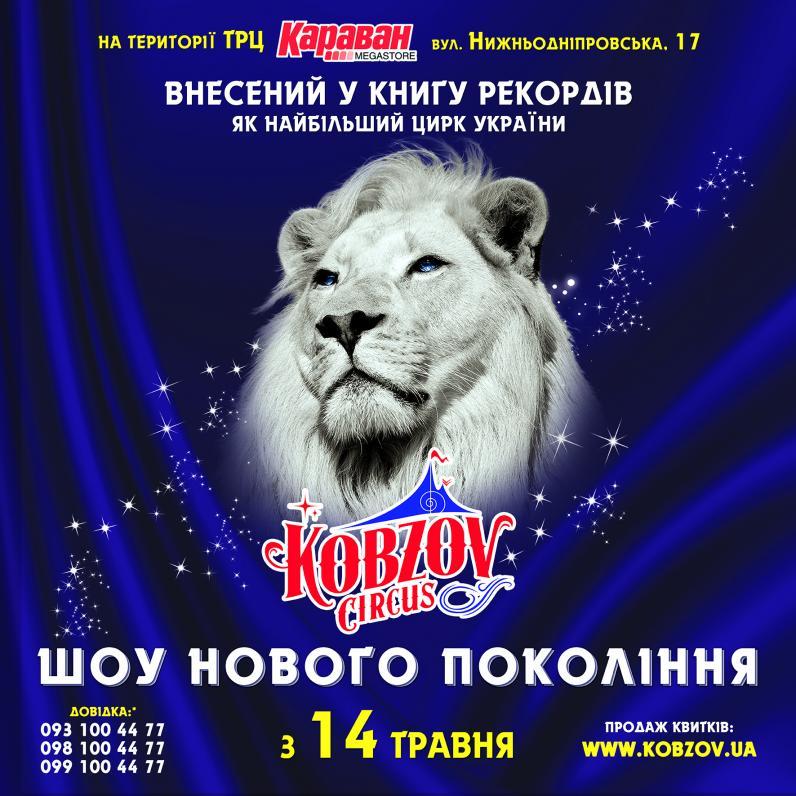 В рамках міжнародого туру гастролі грандіозного цирку «Кобзов», з новим шоу VIVAT