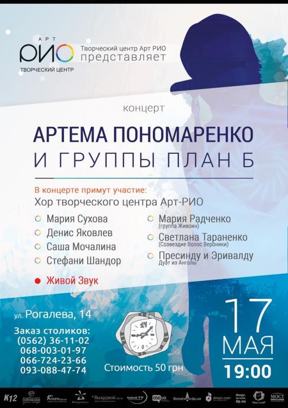 Отчетный концерт АРТ-РИО