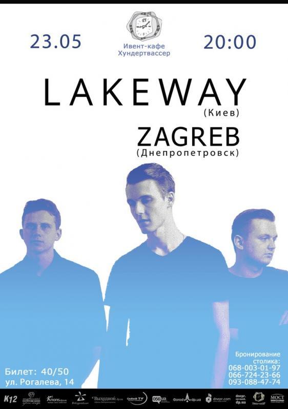 LAKEWAY и Zagreb