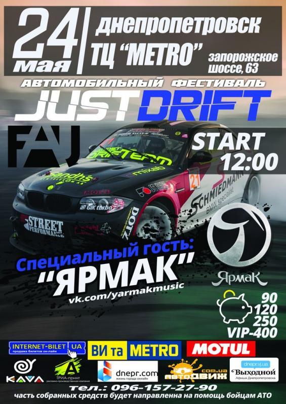 Автомобильный фестиваль JUST DRIFT