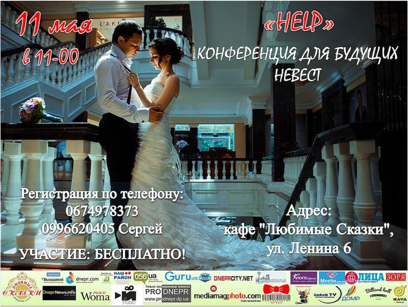 Конференция для будущих невест HELP
