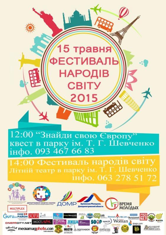 II Фестиваль народів світу