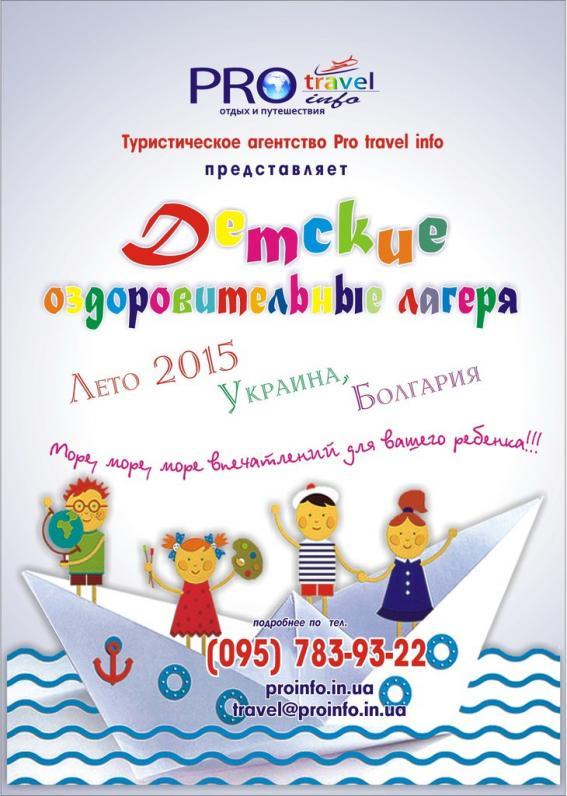 Детские оздоровительные лагеря в Украине и Болгарии! Лето 2015