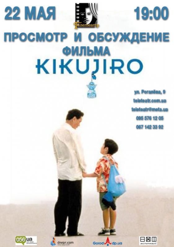 Просмотр и обсуждение фильма KIKUJIRO