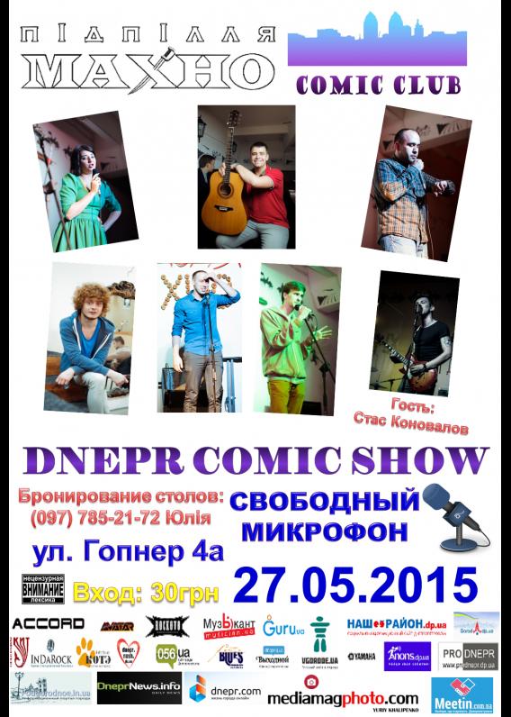 Dnepr Comic Show pt.III