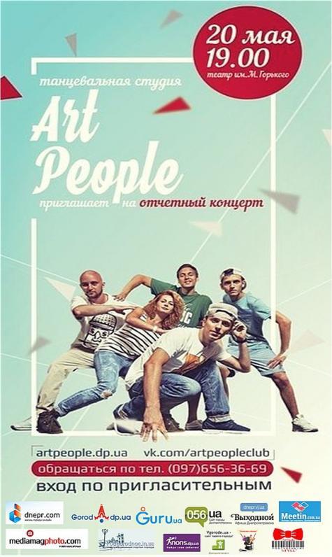 Отчетный концерт танцевальной школы Art People