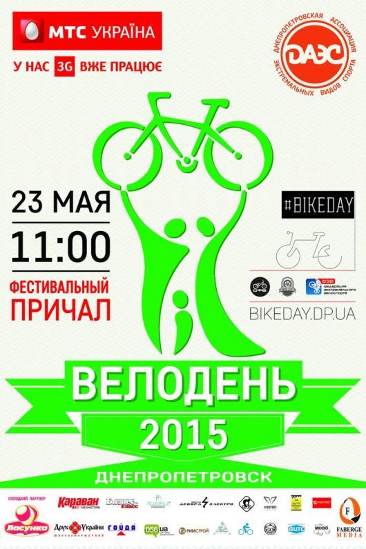 В Днепропетровске пройдет «ВелоДень 2015»