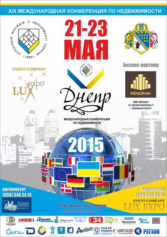 XIX Международная конференция по недвижимости