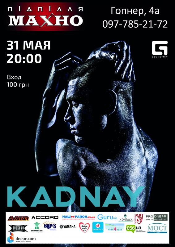 Презентация альбома инди-группы KADNAY