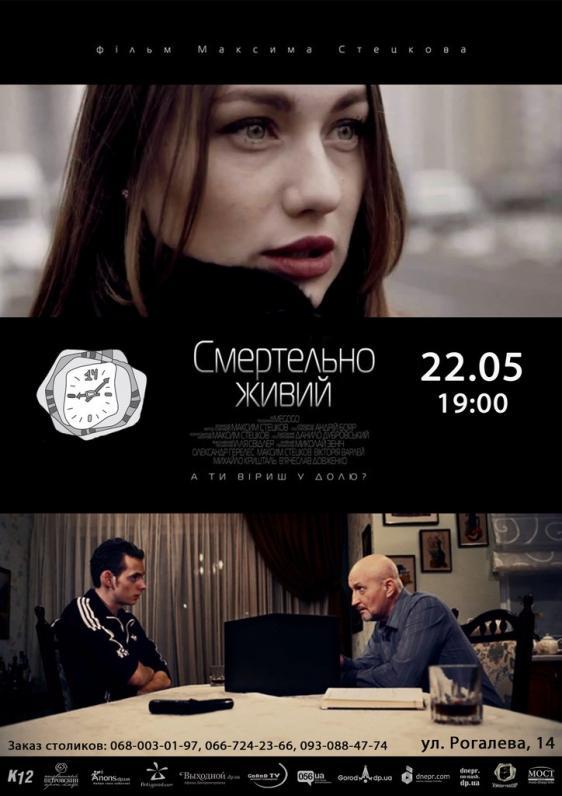 Перший український психотрилер у Хундертвасер