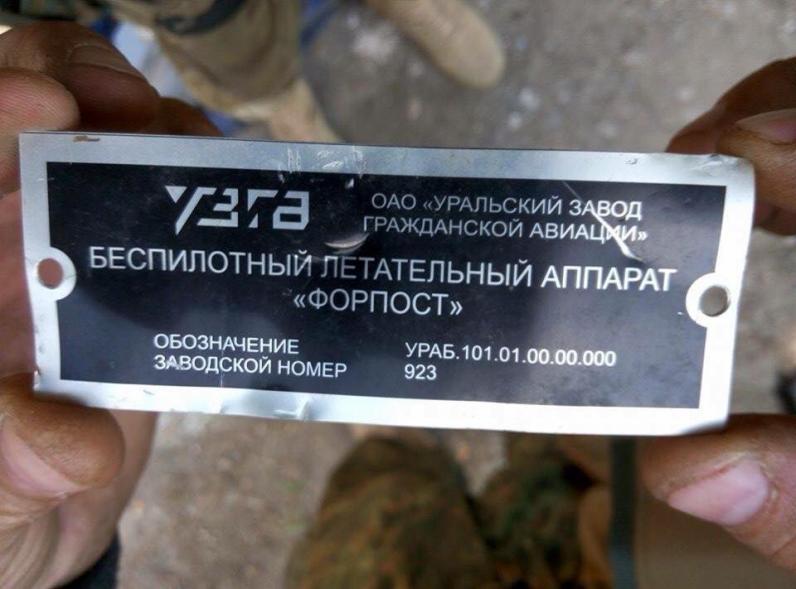 Бойцы полка Днепр-1 сбили российский беспилотник (Фото)