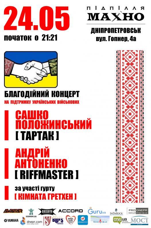 ПОЛОЖИНСЬКИЙ + RIFFMASTER