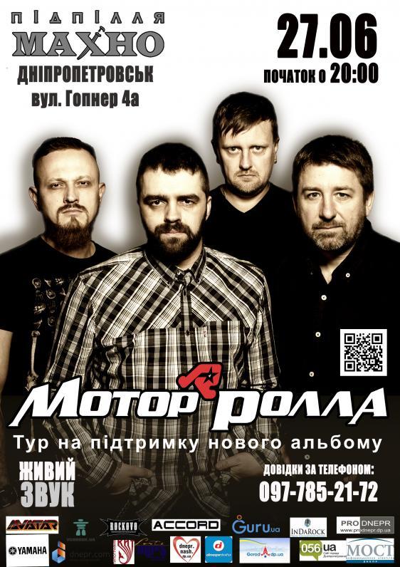 МОТОРРОЛЛА у Дніпропетровську