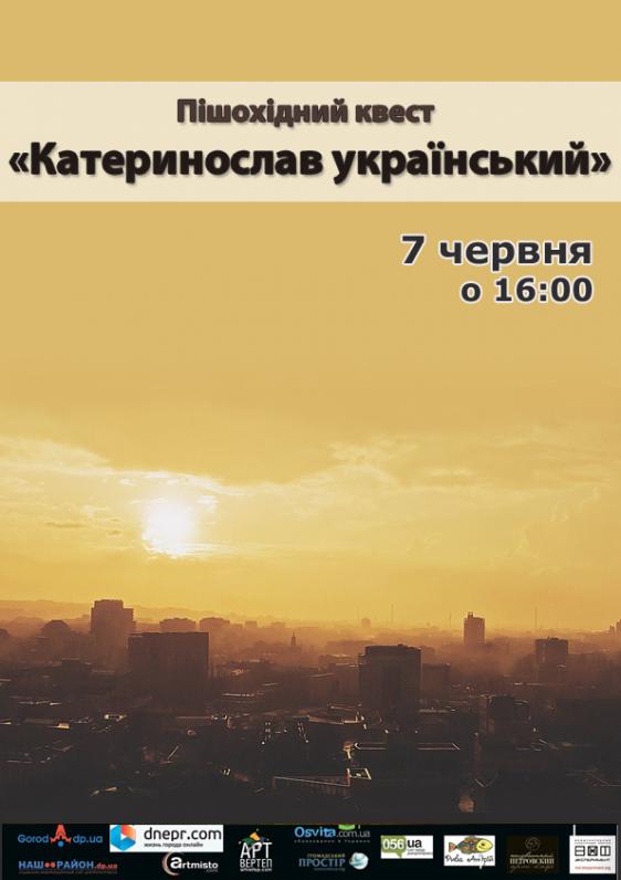 Квест «Катеринослав український»