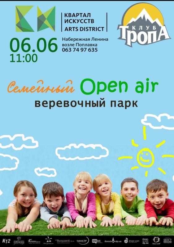 Семейный Open air