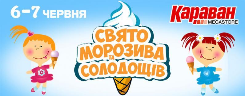 Всем сладкоежкам и не только: праздник мороженого и сладостей в ТРЦ Караван в Днепропетровске