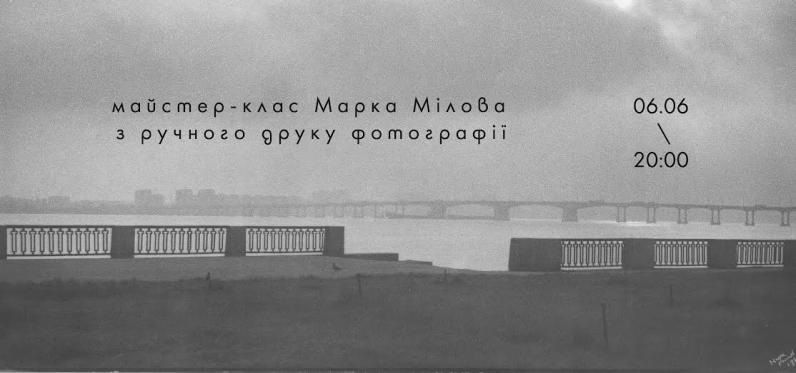 Майстер-клас Марка Мілова з ручного друку фотографії в галереї АртСвіт