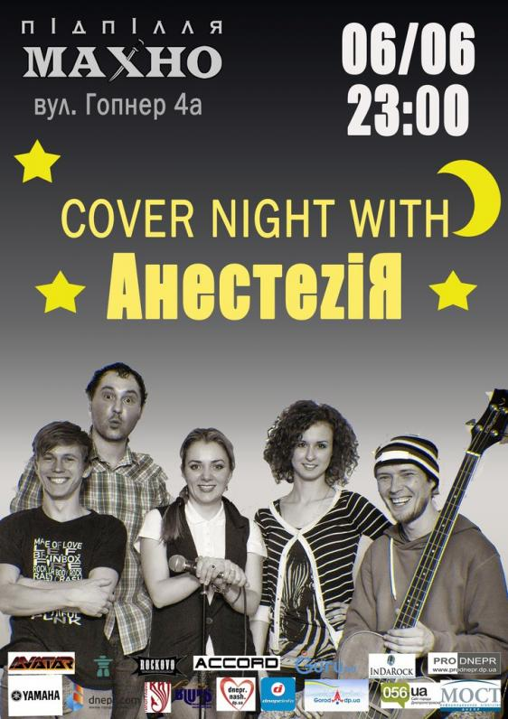 Cover night with АнестеzіЯ