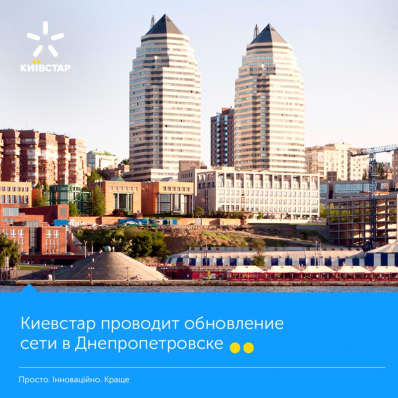 «Киевстар» проводит обновление сети