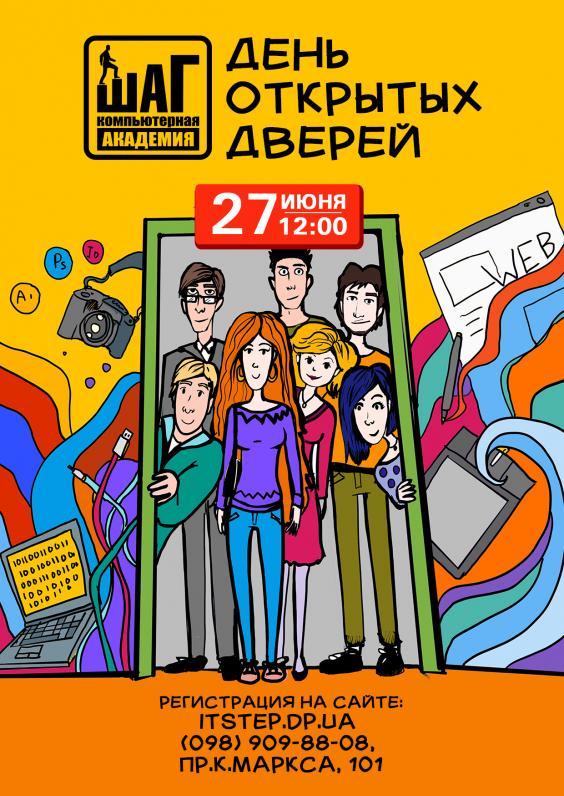 День открытых дверей в Компьютерной Академии ШАГ