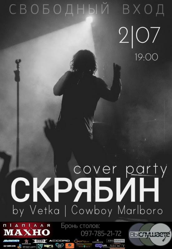Скрябин cover party