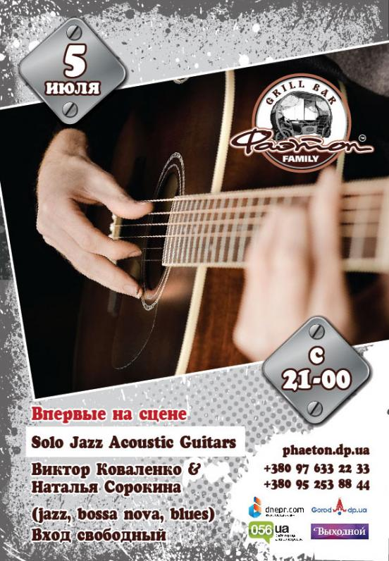 Новые Гости Фаэтона - Solo Jazz Acoustic Guitars