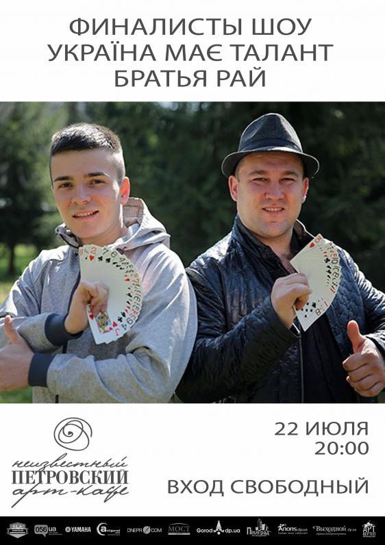 Братья Рай 22 июля в Неизвестном Петровском