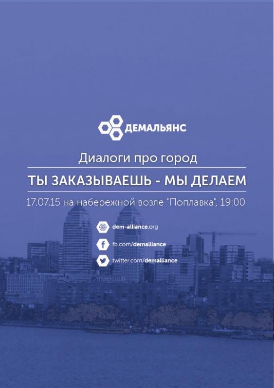 Публичные дебаты о Днепропетровске: реформа ЖКХ