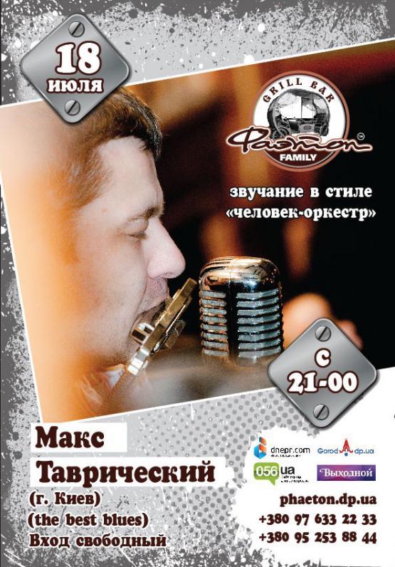 Макс Таврический (г. Киев). Выступление в стиле человек-оркестр