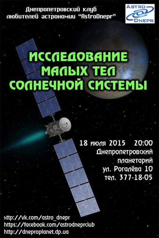 Исследование малых тел Солнечной системы (большая встреча клуба любителей астрономии AstroDnepr)