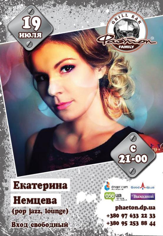 Екатерина Немцева (pop jazz, lounge)