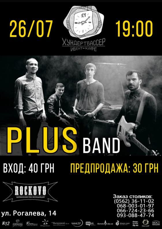Концерт PLUS BAND