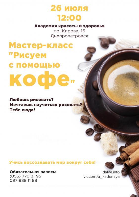 МК Рисуем с помощью кофе