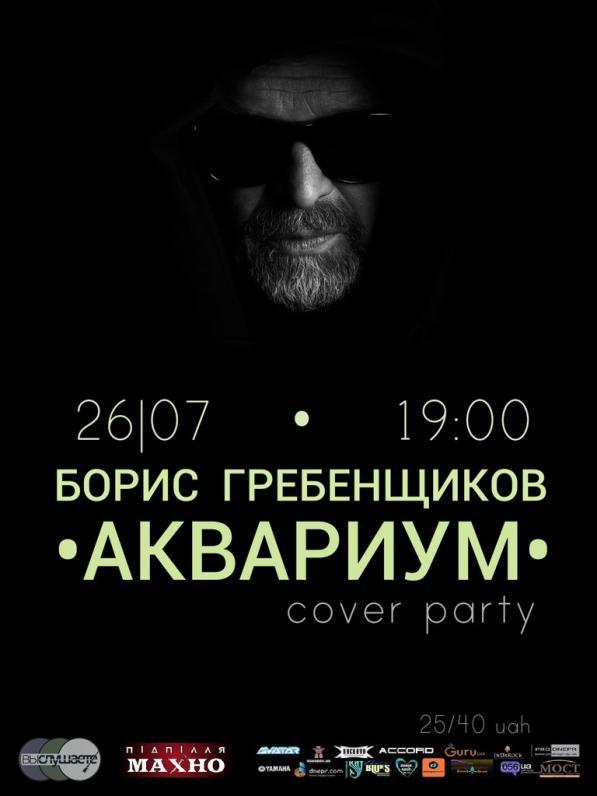 БГ & Аквариум (cover party)