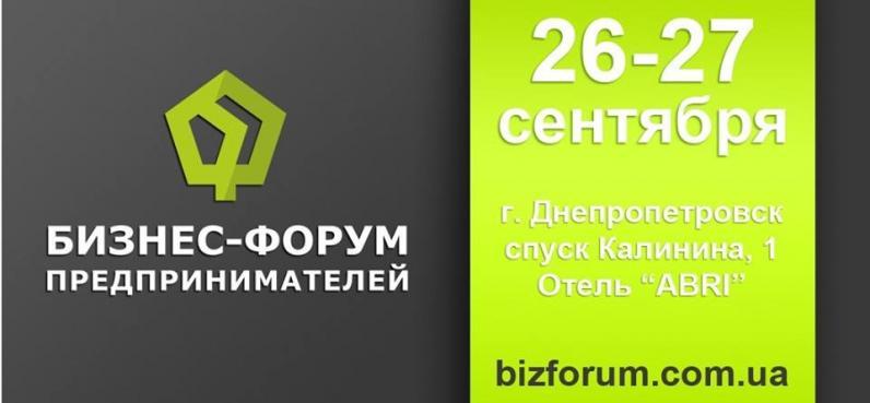 I Всеукраинский Бизнес-Форум Предпринимателей