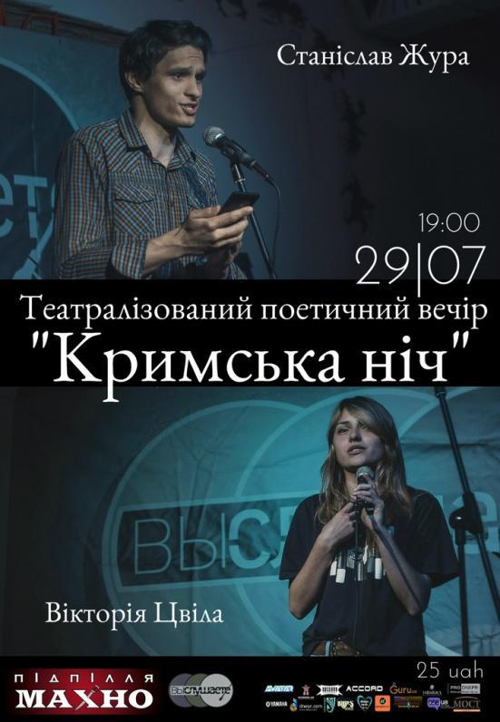 Театралiзований поетичний вечiр Кримська нiч