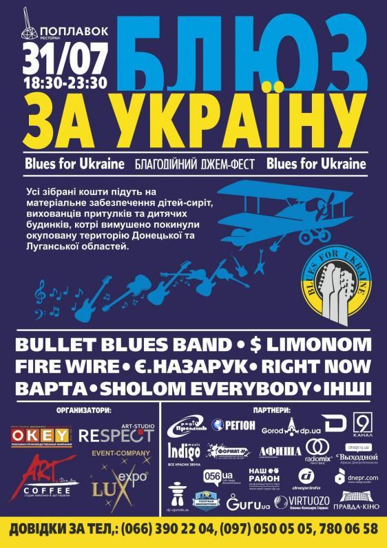 Джем-Фест «Блюз за Україну-10»
