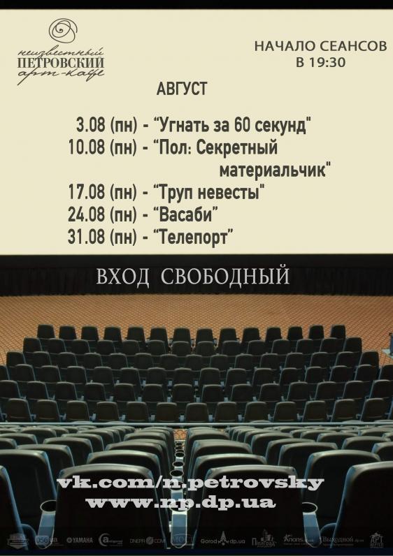 Вечера кино в арт-кафе Неизвестный Петровский