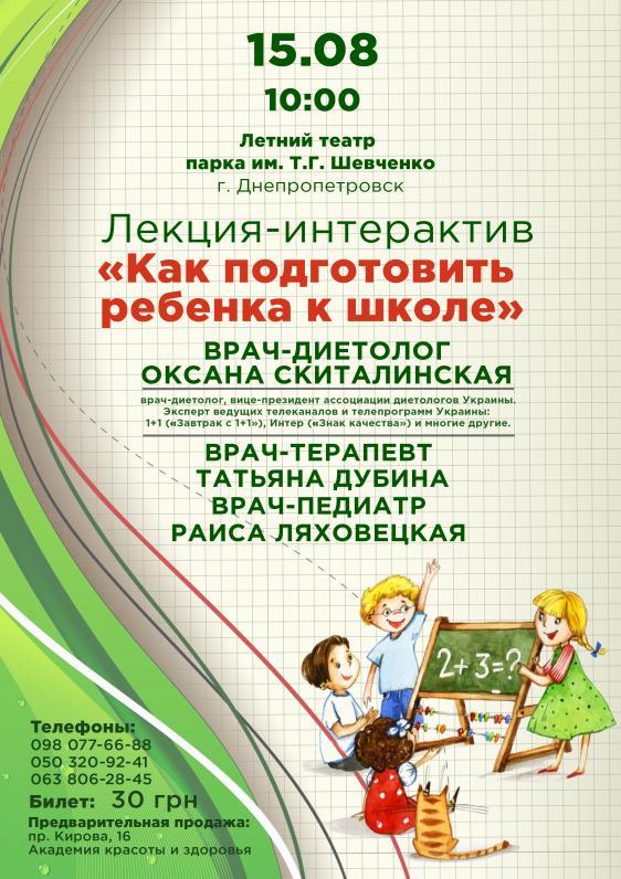 Лекция-интерактив «Как подготовить ребенка к школе