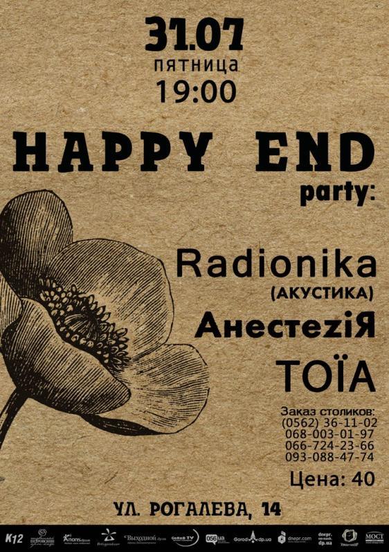 Happy end party: Radionika, АнестеzіЯ, ТОЇА
