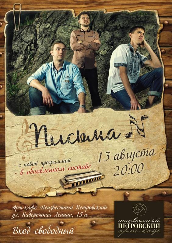 Письма N в Арт-кафе Неизвестный Петровский