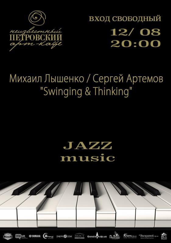 Джазовый концерт Swinging & Thinking