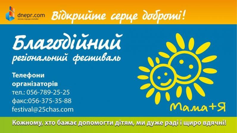 Благотворительный фестиваль Мама+я