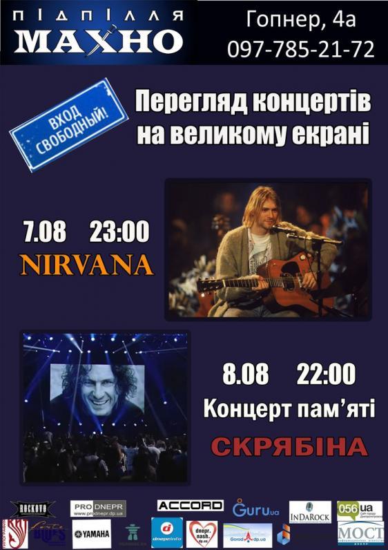 Перегляд концертів на великому екрані