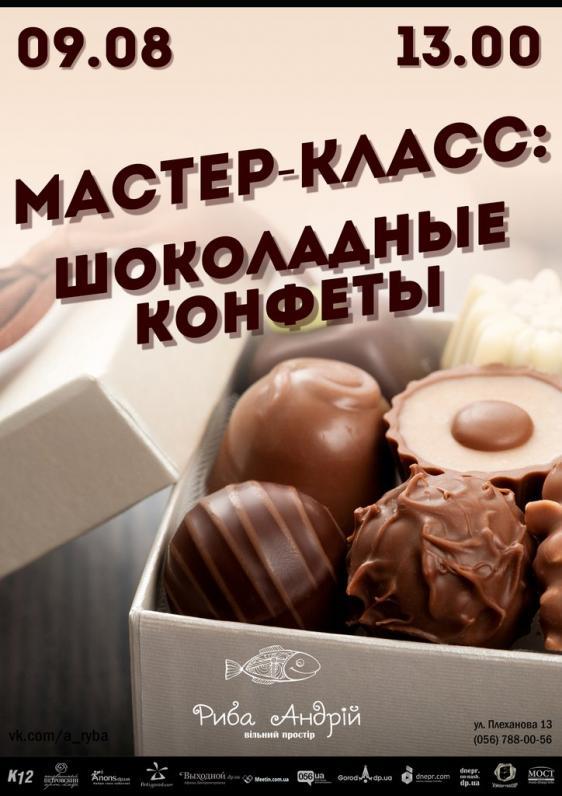 Мастер-класс по приготовлению шоколадных конфет